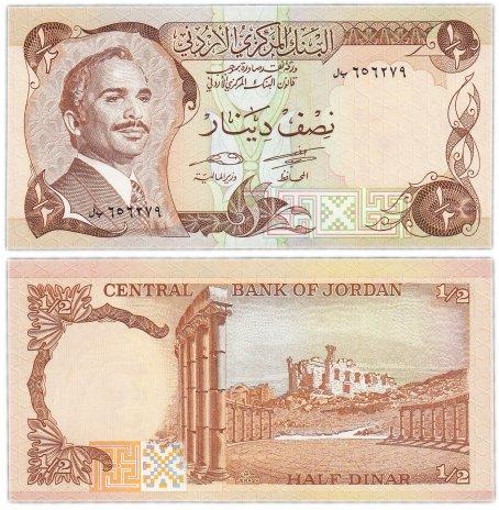 купить Иордания 1/2 динара 1975-1992 (Pick 17d) Подпись 17