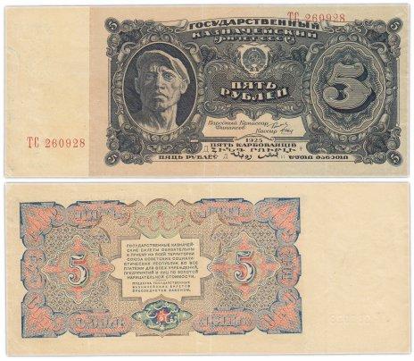 купить 5 рублей 1925 наркомфин Сокольников, кассир Отрезов