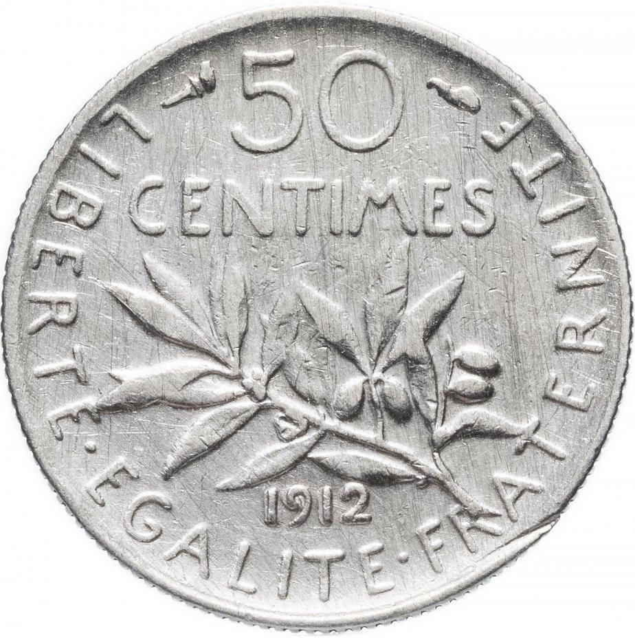 купить Франция 50 сантимов 1912