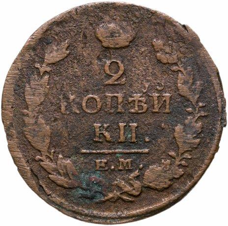 купить 2 копейки 1819 ЕМ-НМ
