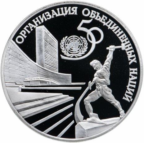"""купить 3 рубля 1995 ЛМД  """"50-летие Организации Объединенных Наций (ООН)"""""""