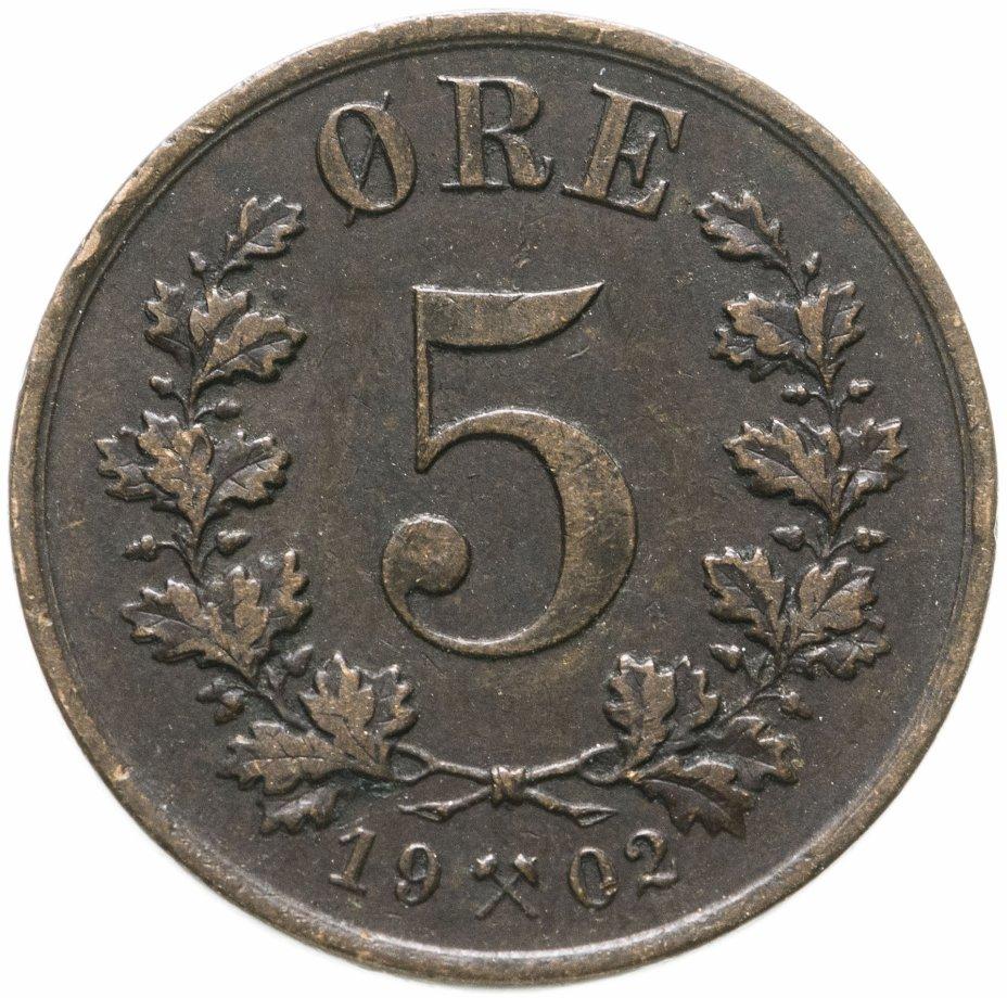 купить Норвегия 5 эре (ore) 1902