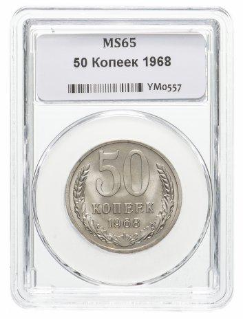 купить 50 копеек 1968 в слабе ННР M65