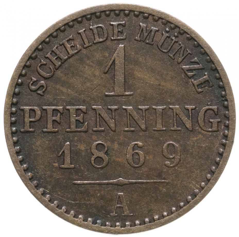 купить Германия (Пруссия)  1 пфенниг 1869 А