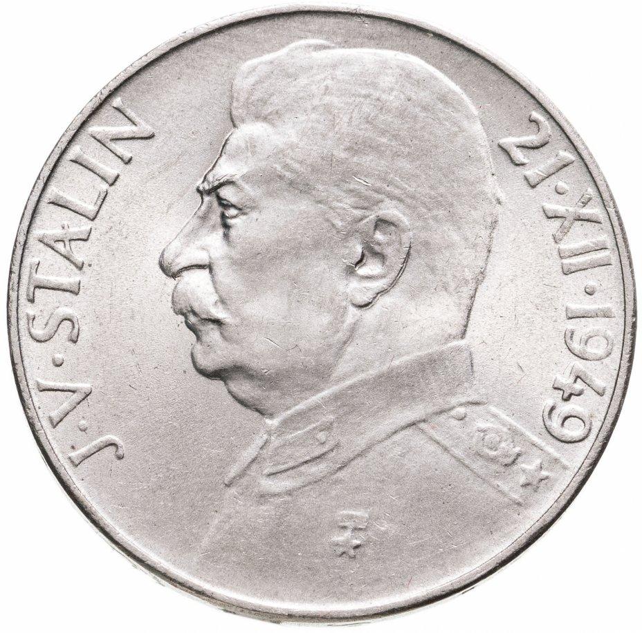 купить Чехословакия 100 крон (korun) 1949  70 лет со дня рождения Иосифа Сталина