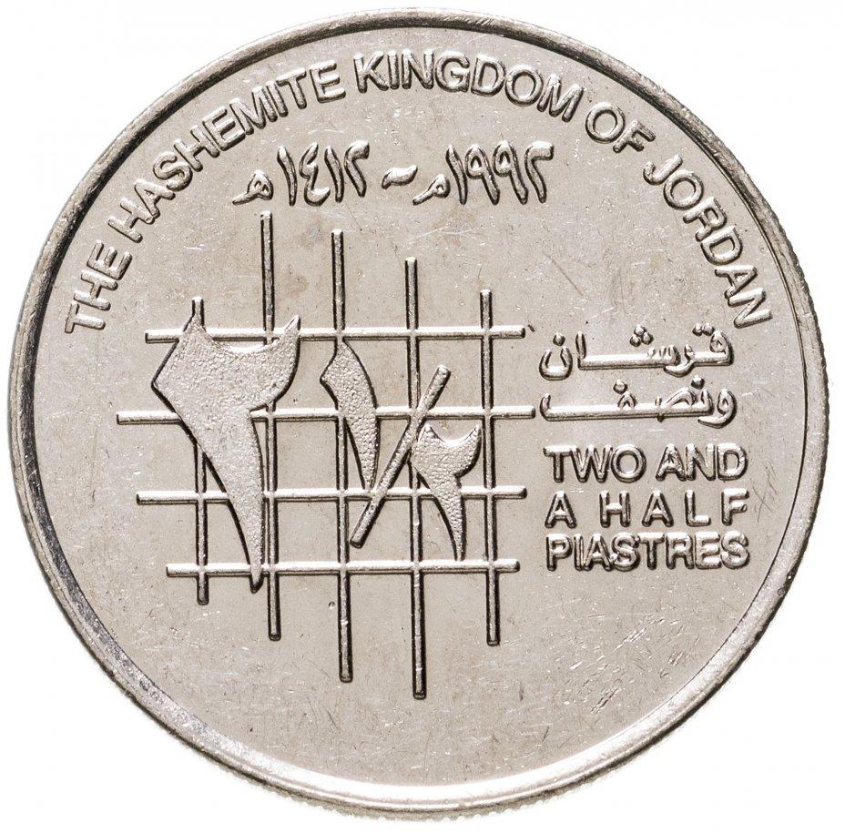 купить Иордания 2 1/2 пиастра (piastres) 1992