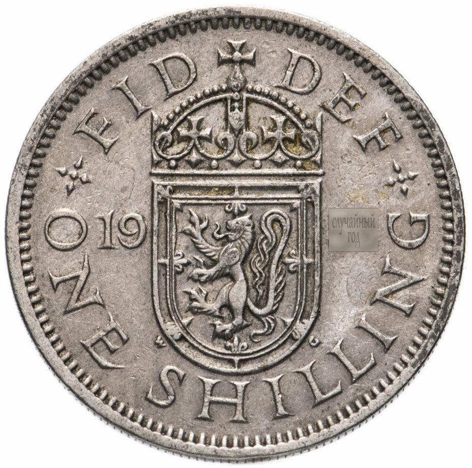 купить Великобритания 1 шиллинг (shilling) 1954-1970, случайная дата