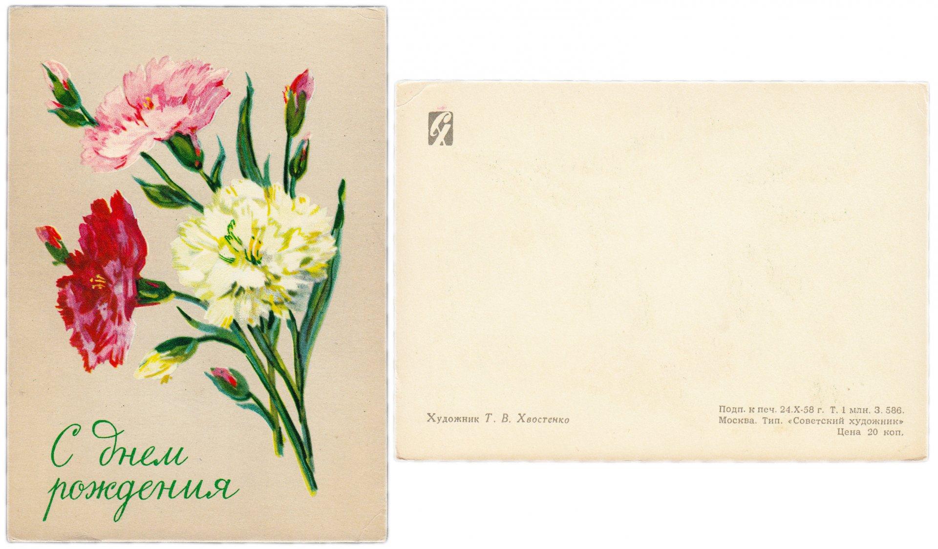 Почтовые открытки 1952 года, картинки зачатие