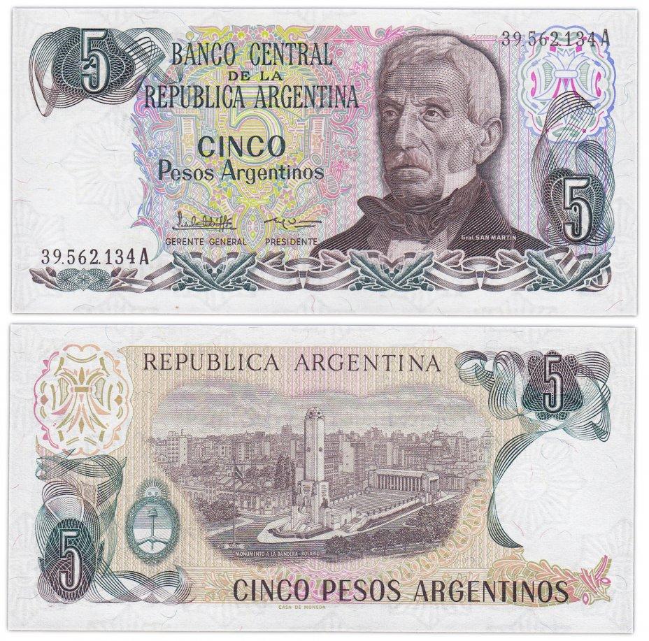 купить Аргентина 5 песо 1977-1982