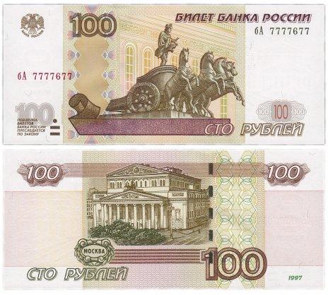 купить 100 рублей 1997 (модификация 2004) красивый номер 7777677