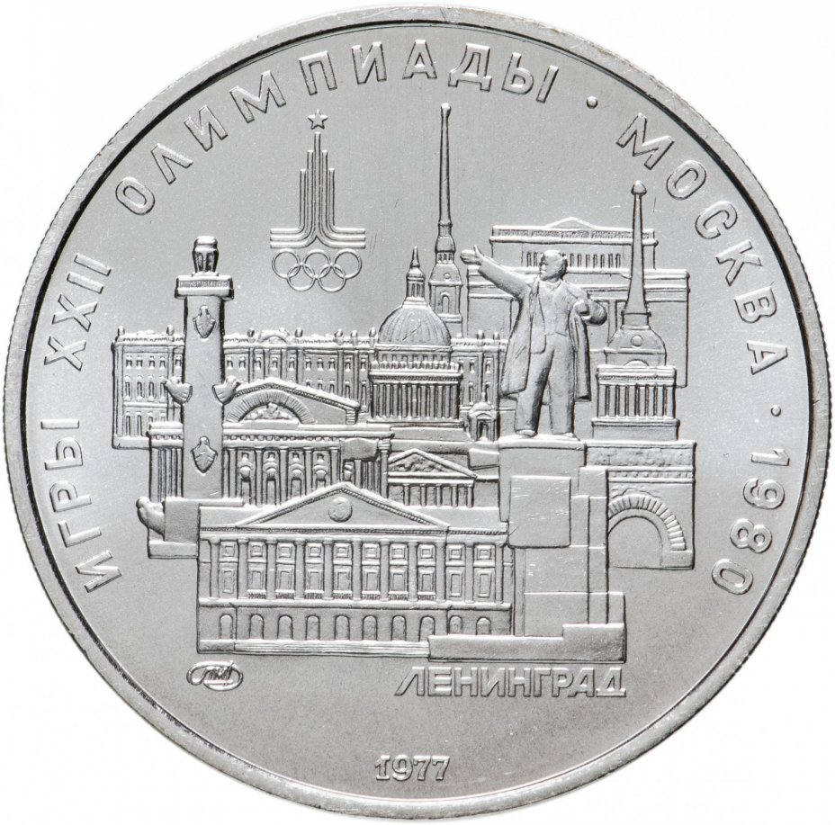 "купить 5 рублей 1977 ""XXII Олимпиада 1980г в Москве - Ленинград"""