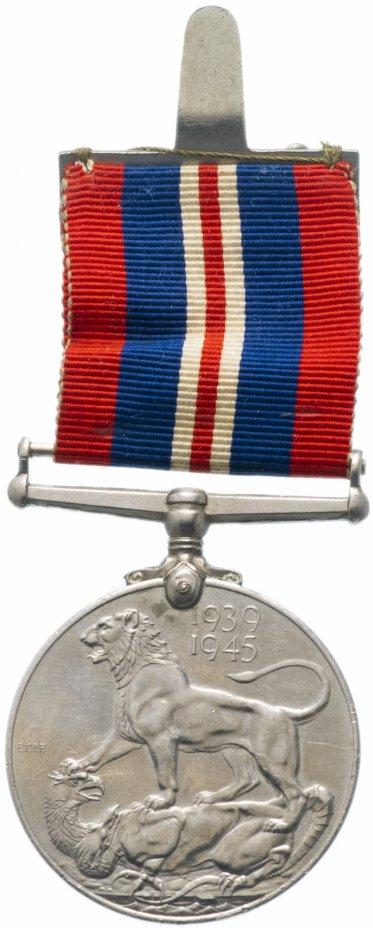 """купить Медаль """"За войну 1939-1945"""" Великобритания"""