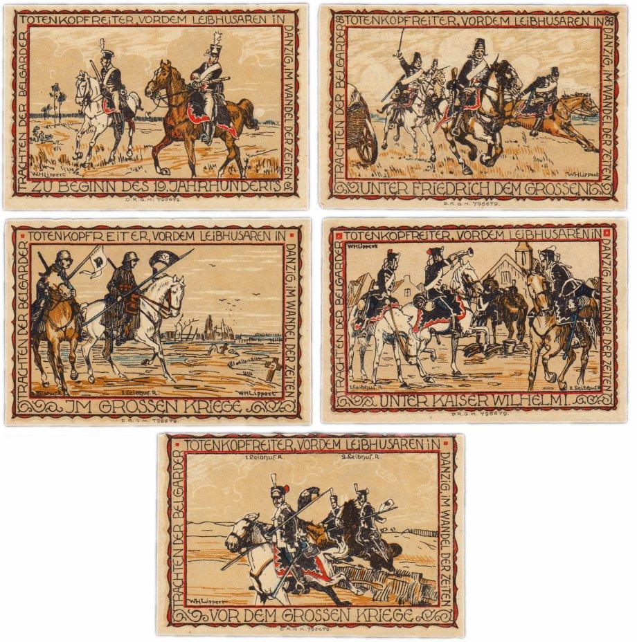купить Германия (Померания: Бельгард) набор из 5 нотгельдов  (69.3а/B1)