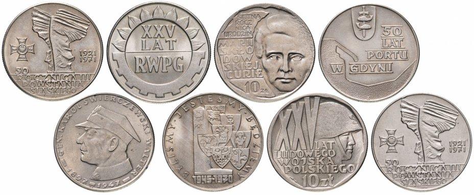 купить Польша набор из 8 монет 1967-1974