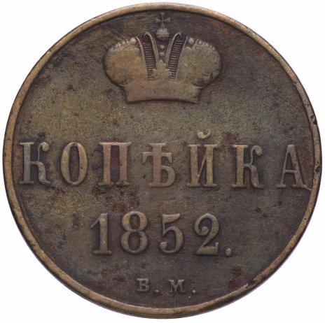 купить 1 копейка 1852 года ВМ