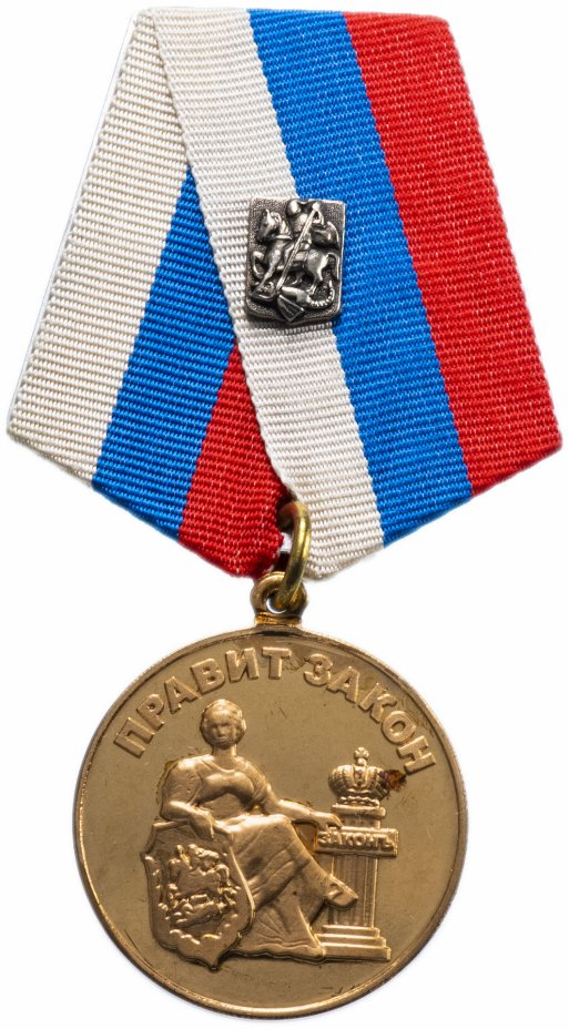 """купить Медаль к почётной грамоте Московской областной думы """"Правит Закон"""""""