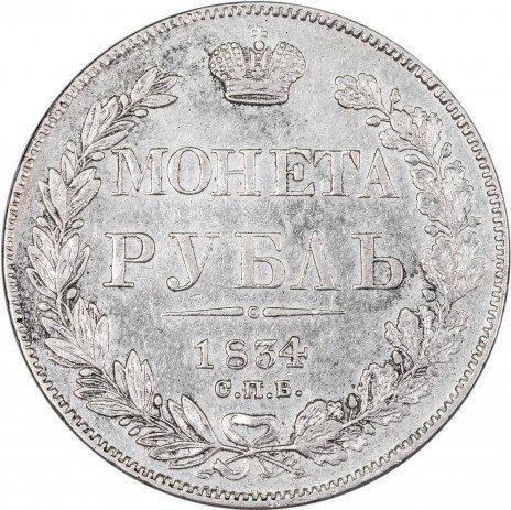 купить 1 рубль 1834 СПБ-НГ орёл 1838