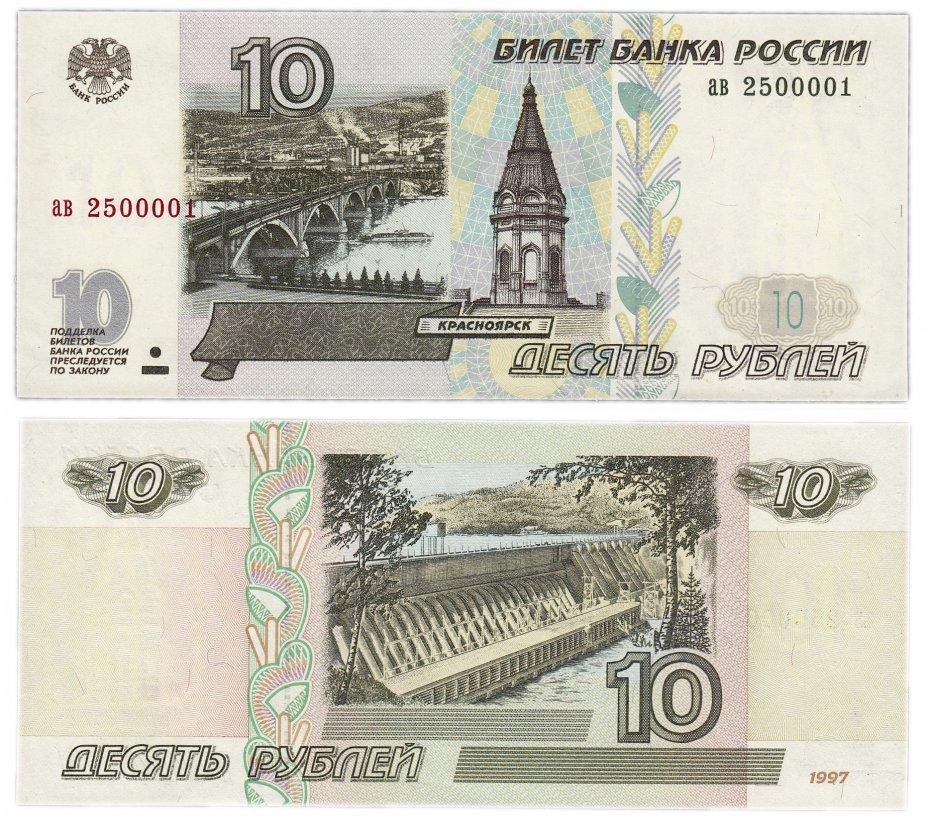 купить 10 рублей 1997 (без модификации) тип литер маленькая/маленькая, красивый номер 2500001