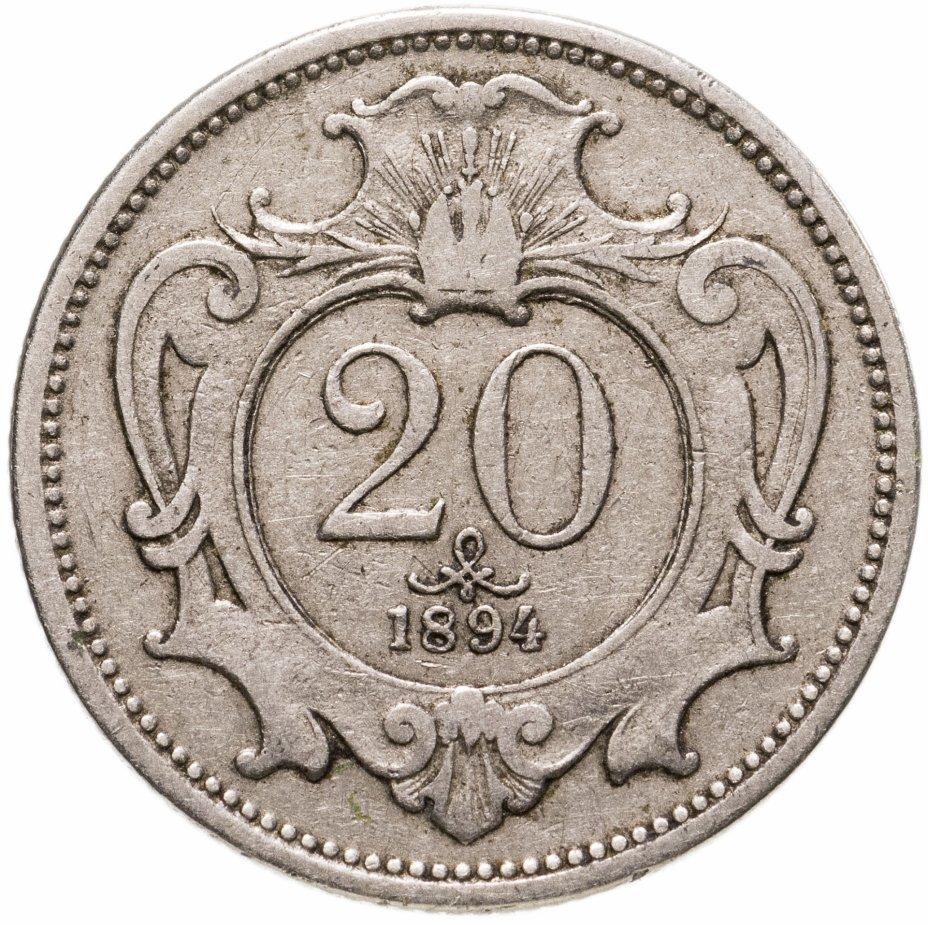 купить Австрия 20 геллеров 1894