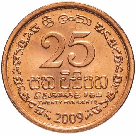 купить Шри-Ланка 25 центов (cents) 2009