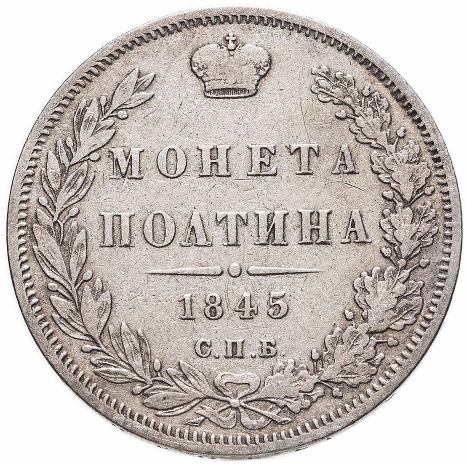 купить Полтина 1845 СПБ-КБ