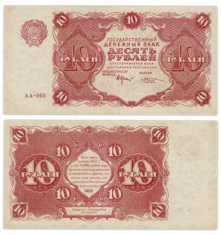 купить 10 рублей 1922 кассир Козлов