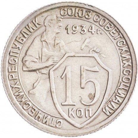купить 15 копеек 1934