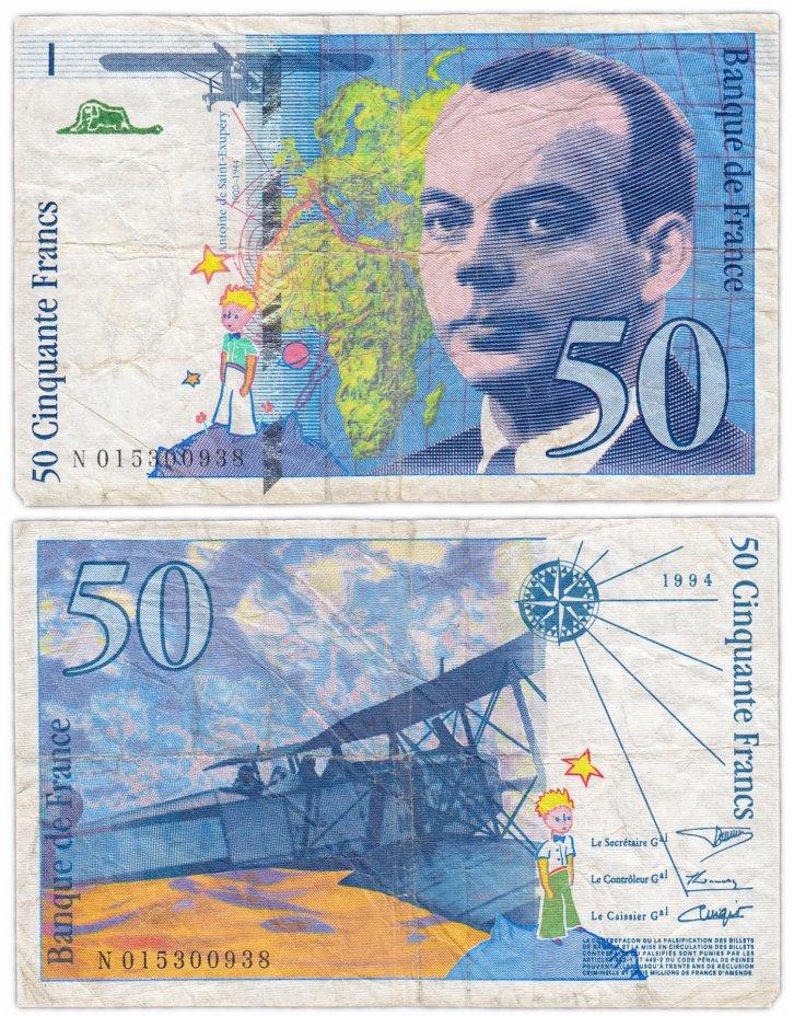 купить Франция 50 франков  1994 Saint-Exupery (Антуан де Сент-Экзюпери) Type (Pick 157A)