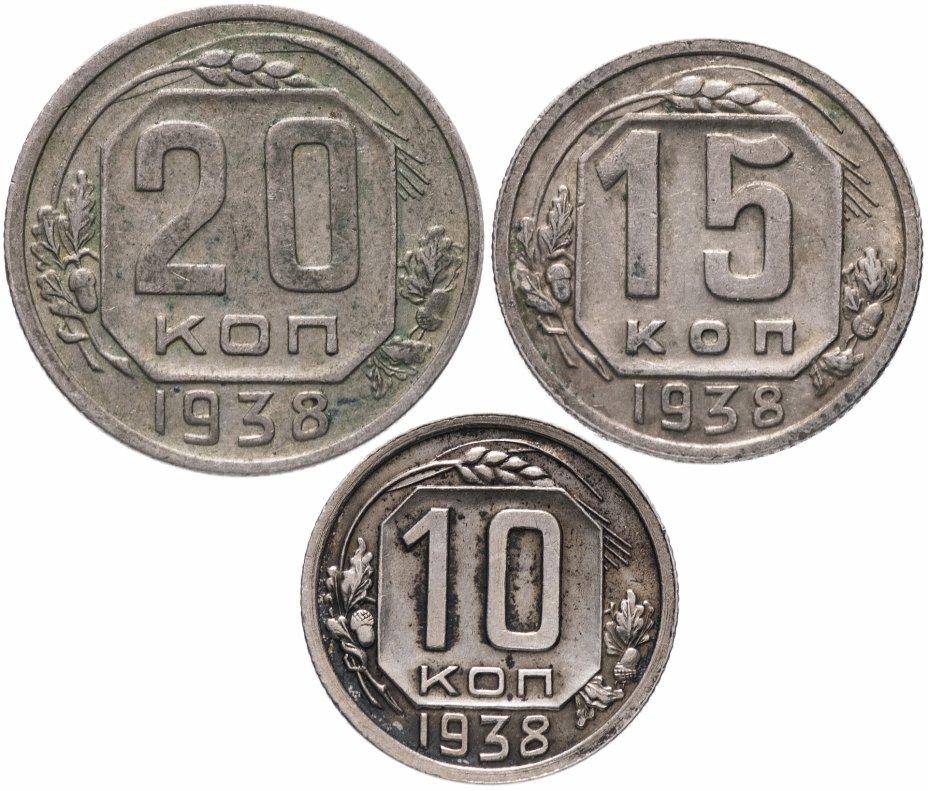 купить Набор монет 1938 года 10, 15 и 20 копеек (3 монеты)