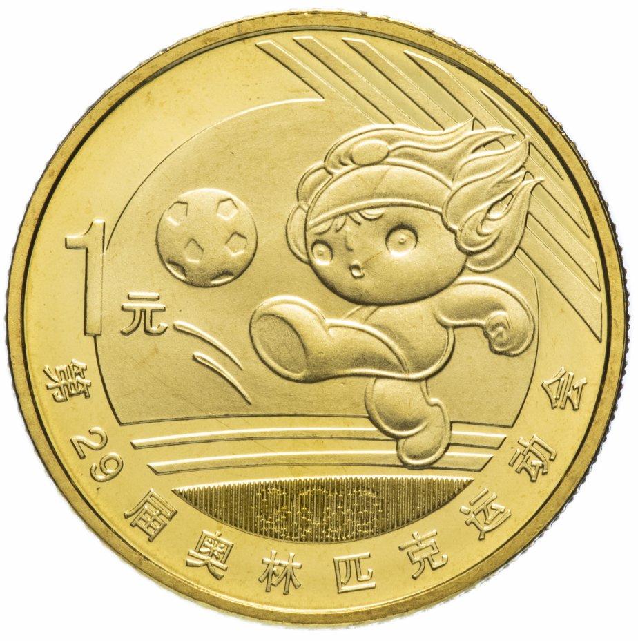 """купить Китай 1 юань (yuan) 2008 """"XXIX летние Олимпийские игры, Пекин 2008 - Футбол"""""""