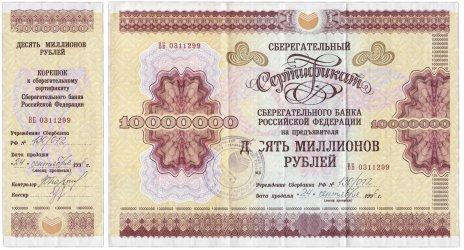 купить Набор Сберегательный Сертификат Сберегательного Банка РФ 1995 года на 10.000.000 рублей + корешок + кассовый ордер