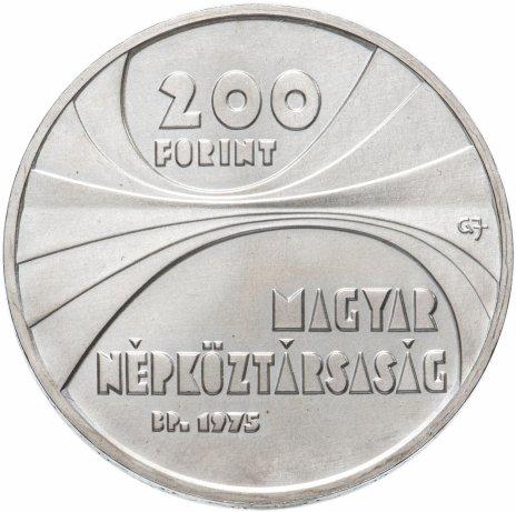 """купить Венгрия 200 форинтов (forint) 1975 """"150 лет Венгерской академии наук"""""""