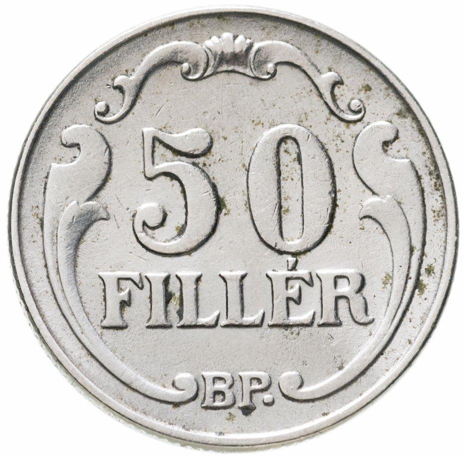 купить Венгрия 50филлеров (filler) 1938