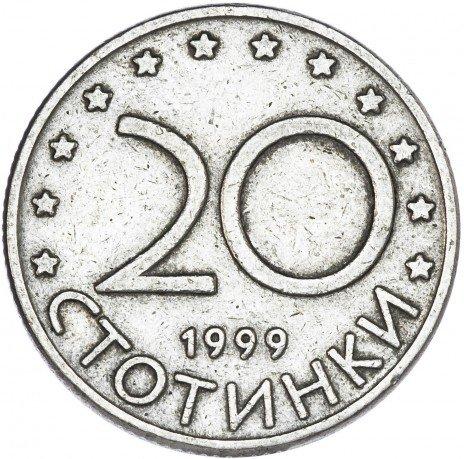 купить Болгария 20 стотинок 1999