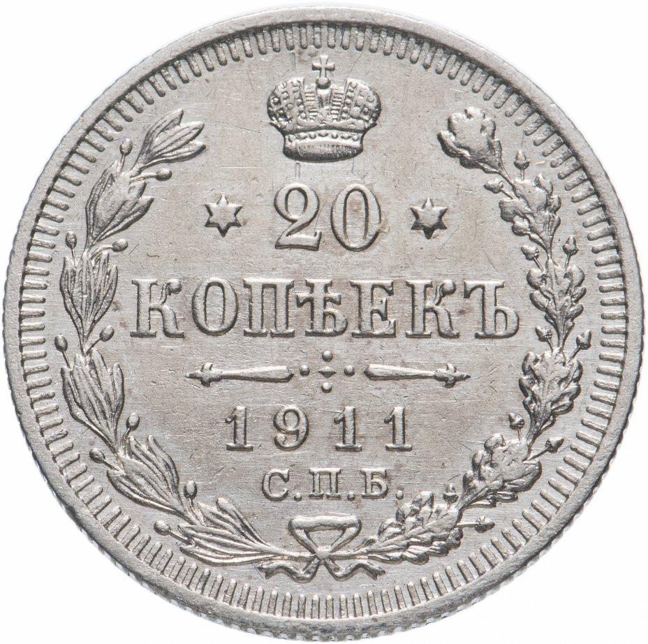 купить 20 копеек 1911 СПБ-ЭБ, Биткин №111