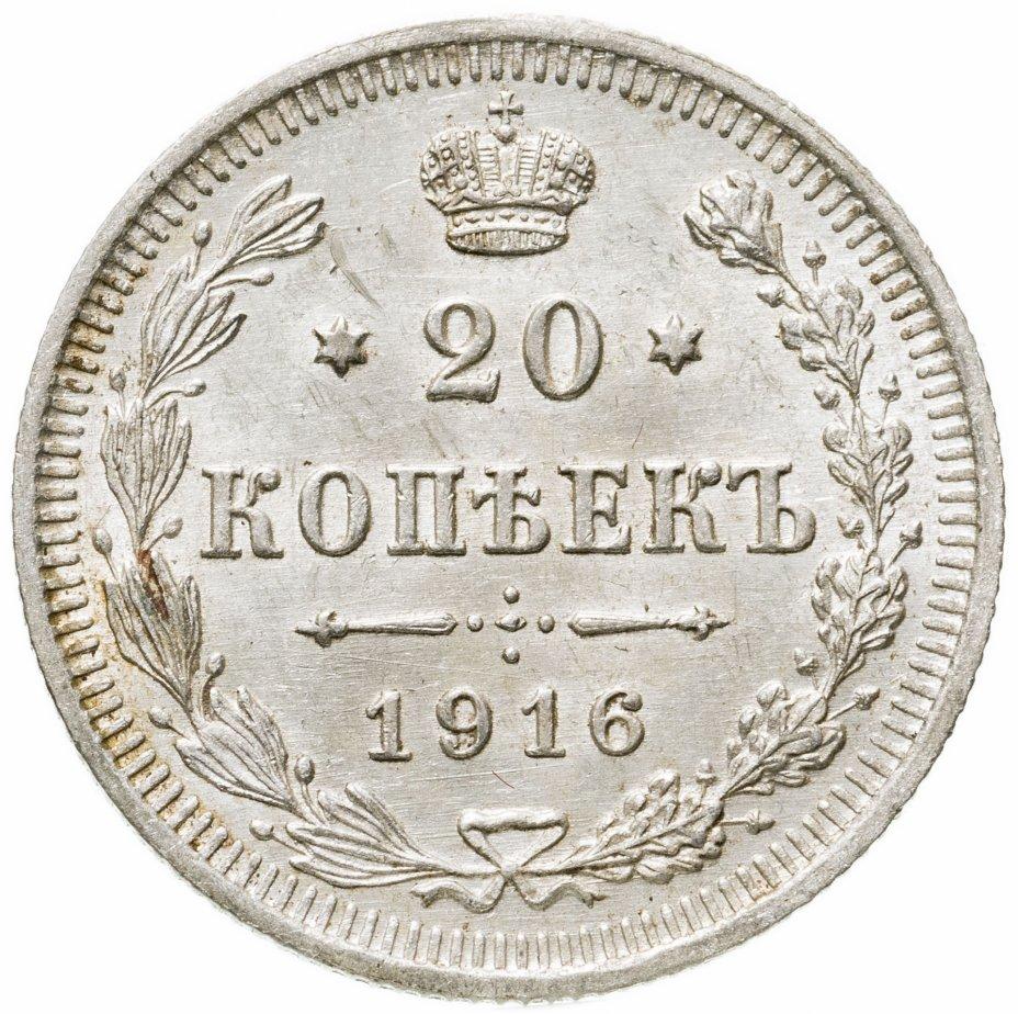 купить 20 копеек 1916 ВС