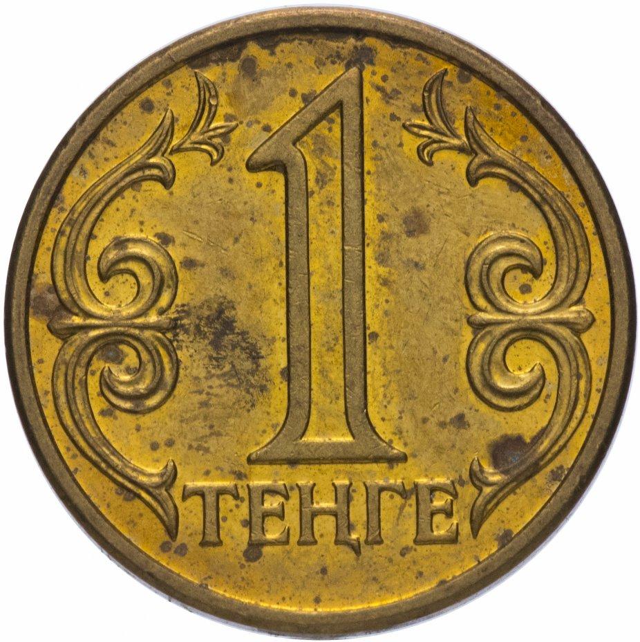 купить Казахстан 1 тенге 2013-2017