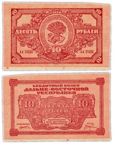 купить Дальне-Восточная республика (ДВР) 10 рублей 1920