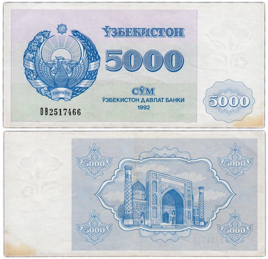 купить Узбекистан 5000 сум 1992 (Pick 71а)