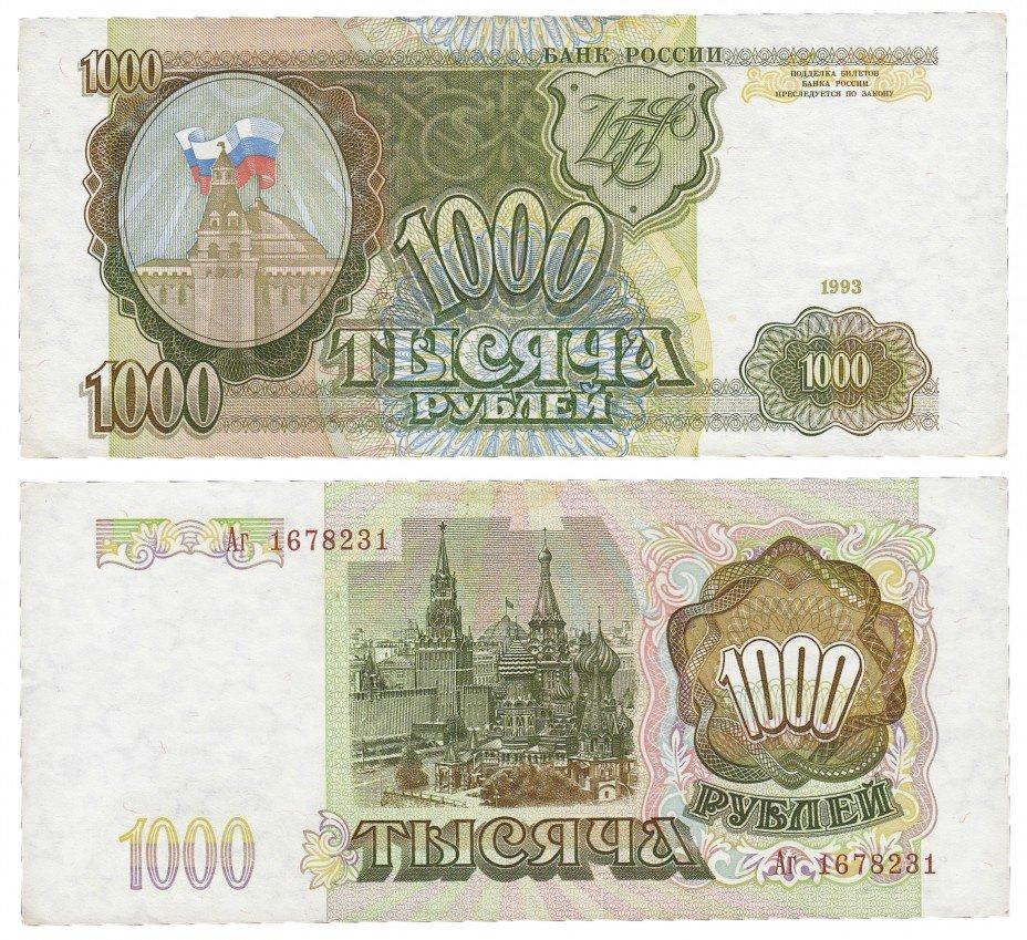 купить 1000 рублей 1993 тип литер Большая/маленькая, наклон звёздных дорожек водяного знака вправо