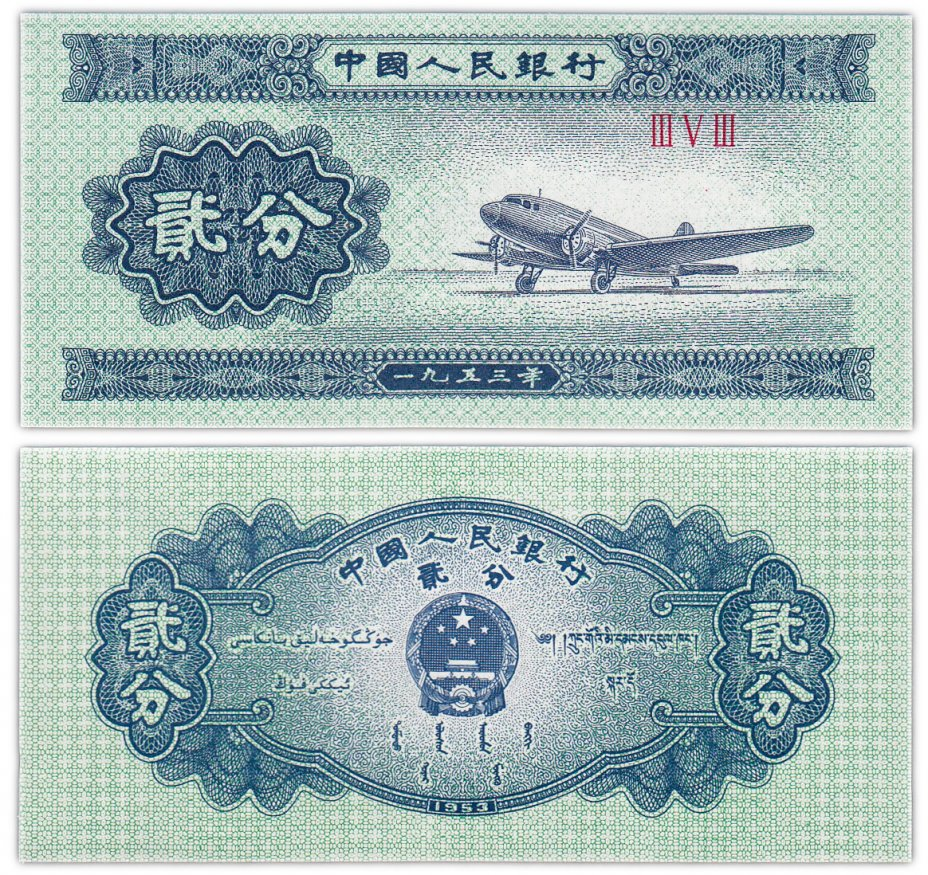 купить Китай 2 фень 1953 (Pick 861b1) (Цифры номера размера 3 мм)