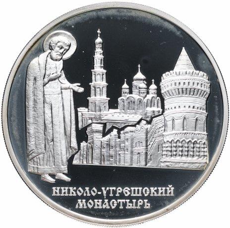 """купить 3 рубля 2000 ММД """"Николо-Угрешский монастырь"""""""