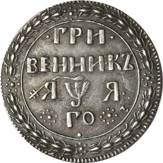 купить гривенник 1701 года новодел