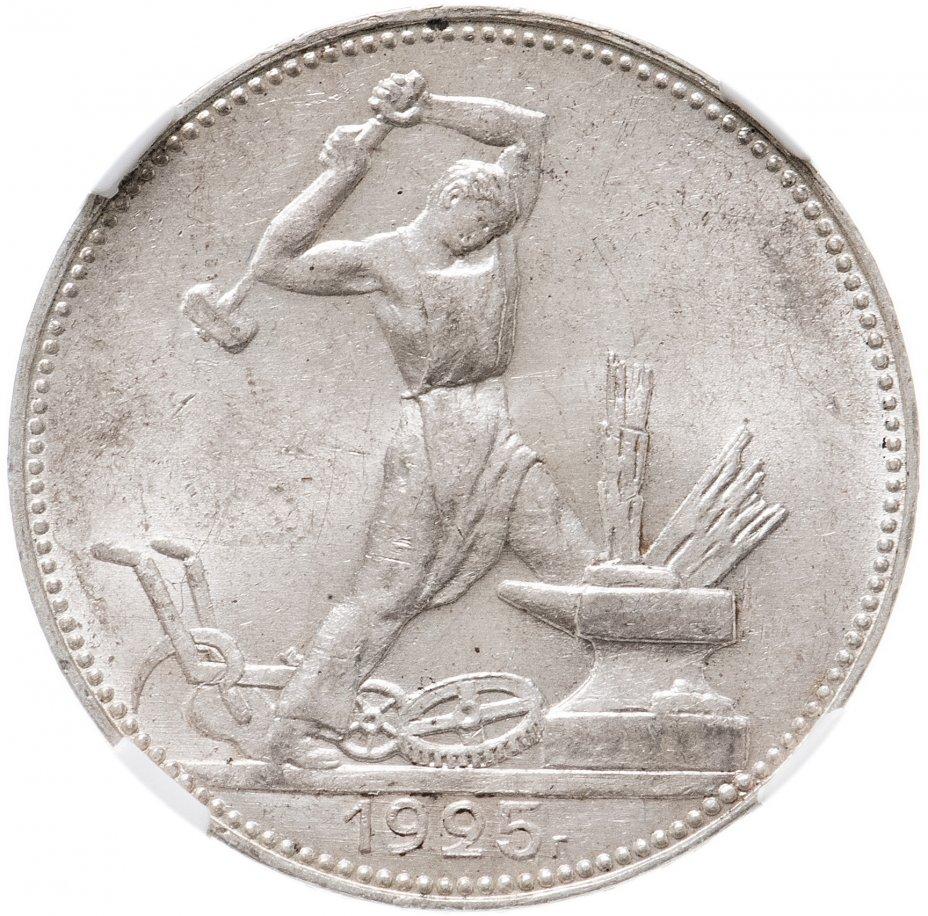 купить полтинник 1925 ПЛ в слабе ННР