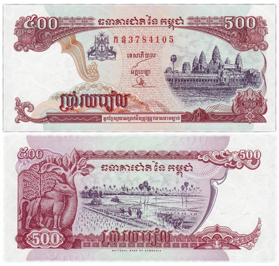 купить Камбоджа 500 риель 1996 (1998) (Pick 43)