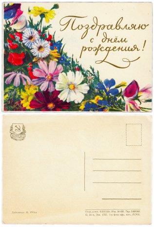 """купить Открытка (открытое письмо)  """"Поздравляю с Днем Рождения!"""" худ. М. Юдин 1958"""