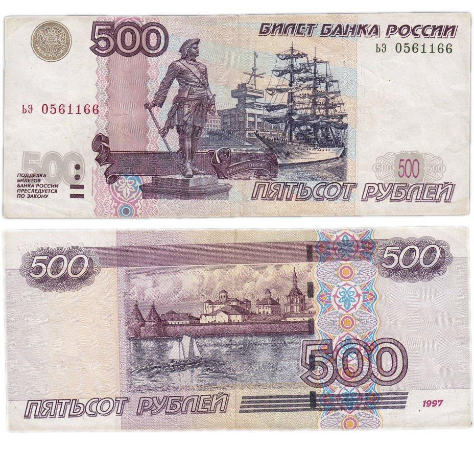 купить Брак 500 рублей 1997 (модификация 2004) сдвиг печати наискосок