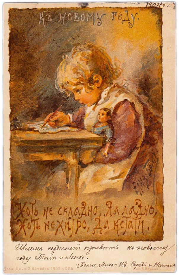 """купить Открытка (открытое письмо) """"К Новому Году. Хоть не складно, да ладно, хоть нехитро, да кстати"""" худ. Елизавета Бём 1903"""