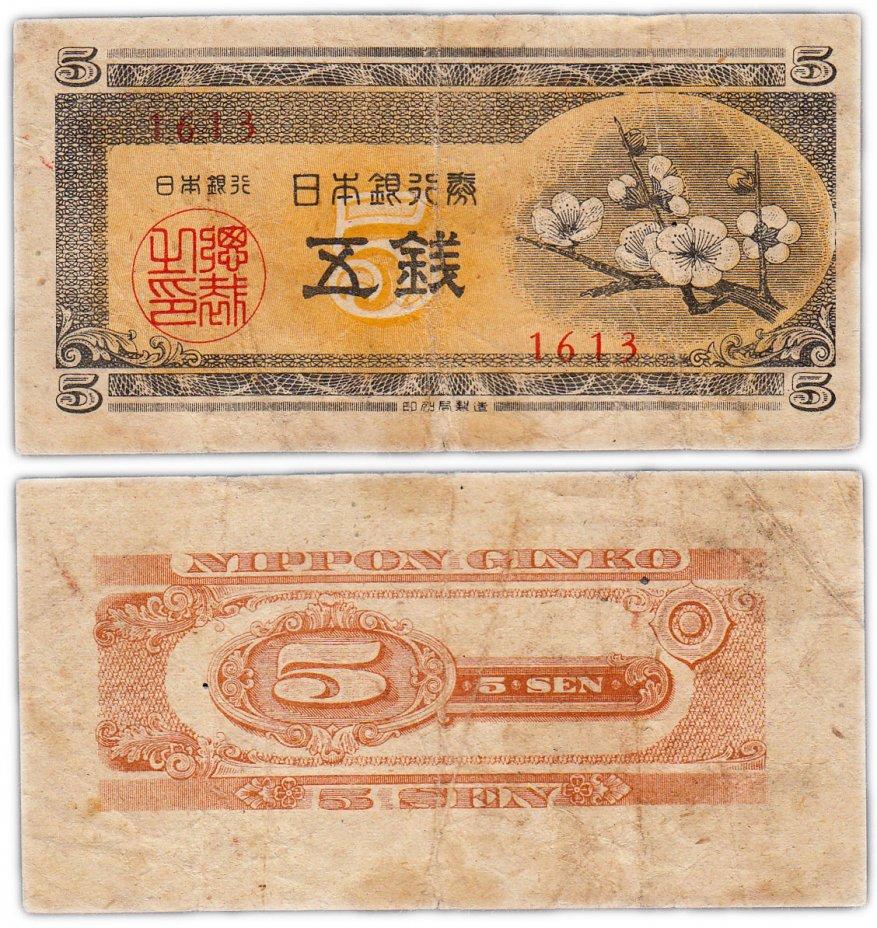 купить Япония 5 сен 1948 (Pick 83)