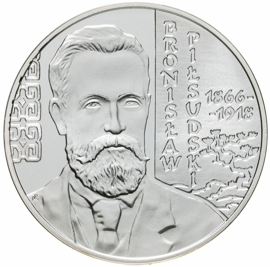 """купить Польша 10 злотых 2008 """"Бронислав Перацкий"""""""